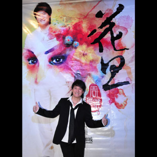Diva Wakin Chau 2011 Live Concert Singapore Press Conference
